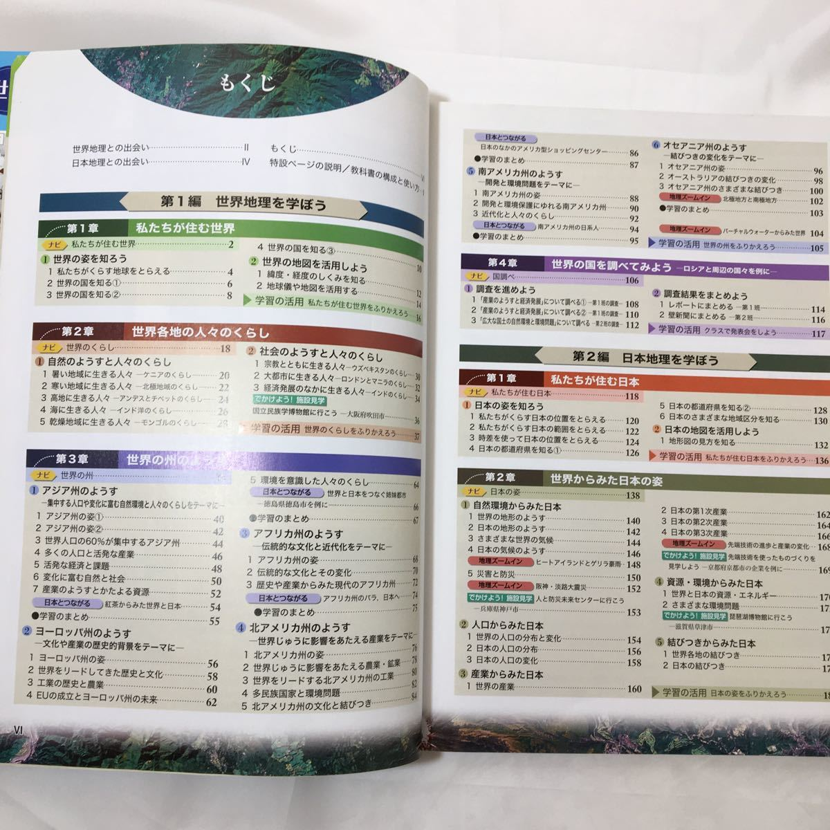 中学社会地理的分野 [平成24年度採用] 日本文教出版 (編集)教科書  単行本 2015年発行  z-75