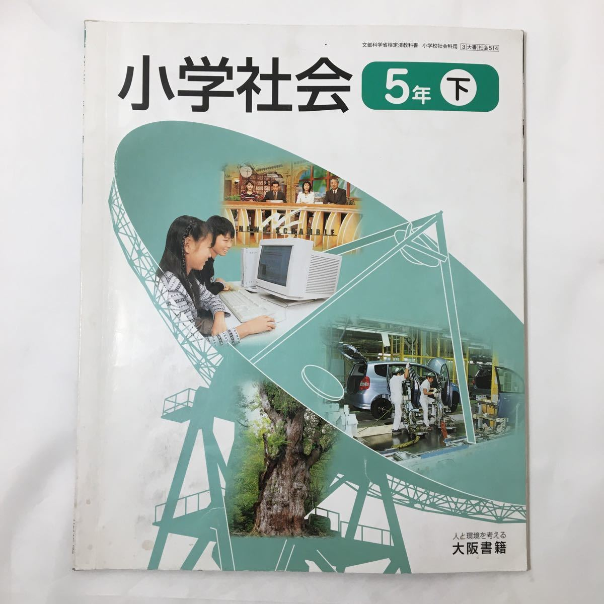 小学社会 5年下 [平成18年度採用] 大阪書籍 (編集)単行本 1996年発行 z-75