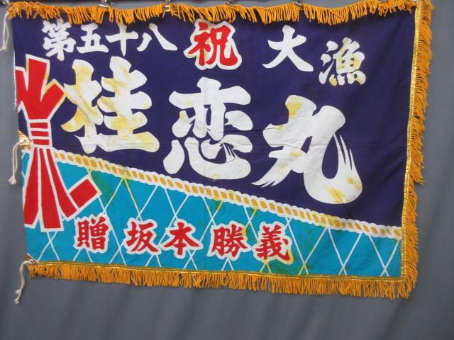 「【大衆骨董】27532 大漁旗 木綿 のぼりノボリ幟出航祝完成」の画像1