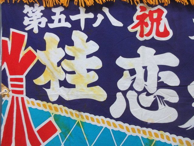 「【大衆骨董】27532 大漁旗 木綿 のぼりノボリ幟出航祝完成」の画像2