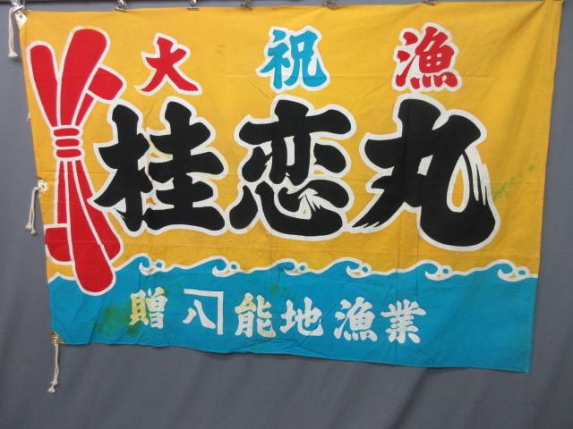 「【大衆骨董】27538 大漁旗 木綿 のぼりノボリ幟出航祝完成」の画像1