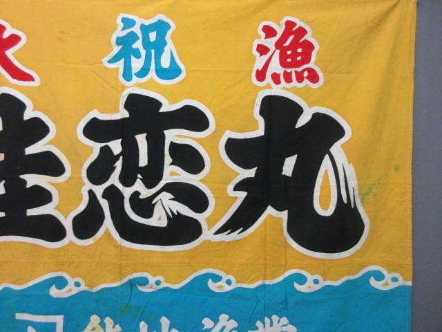 「【大衆骨董】27538 大漁旗 木綿 のぼりノボリ幟出航祝完成」の画像3