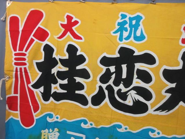 「【大衆骨董】27539 大漁旗 木綿 のぼりノボリ幟出航祝完成」の画像2