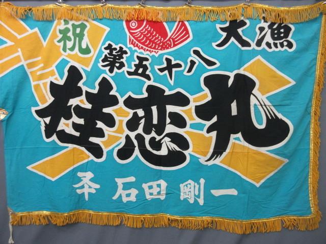 「【大衆骨董】27540 大漁旗 木綿 のぼりノボリ幟出航祝完成」の画像1
