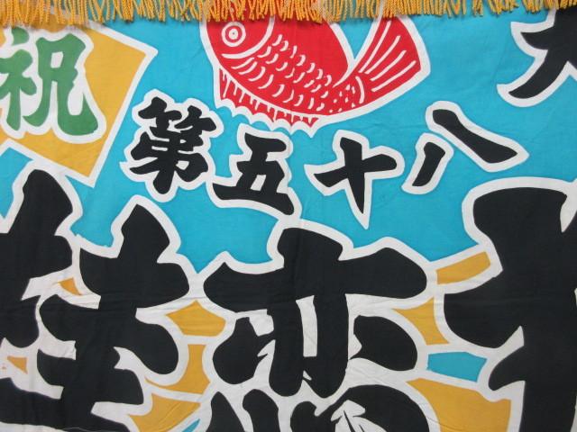 「【大衆骨董】27540 大漁旗 木綿 のぼりノボリ幟出航祝完成」の画像2