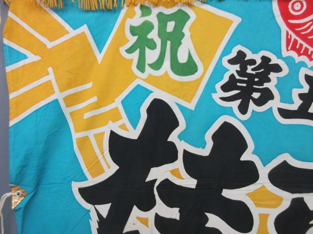 「【大衆骨董】27540 大漁旗 木綿 のぼりノボリ幟出航祝完成」の画像3