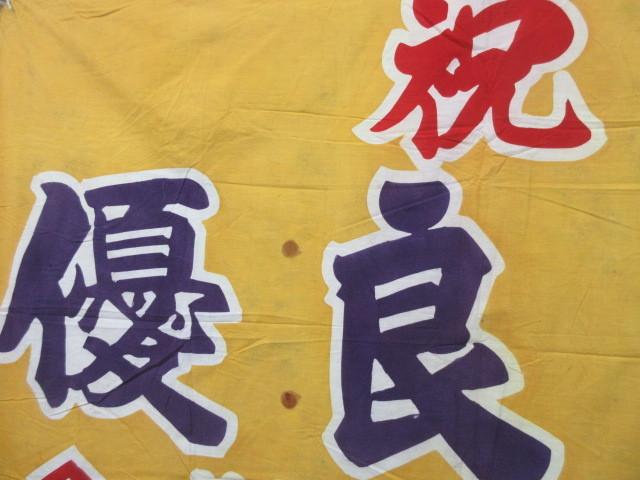 「【大衆骨董】27543 大漁旗 木綿 のぼりノボリ幟出航祝完成」の画像2