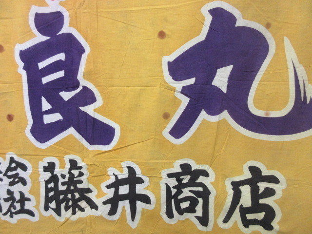 「【大衆骨董】27543 大漁旗 木綿 のぼりノボリ幟出航祝完成」の画像3