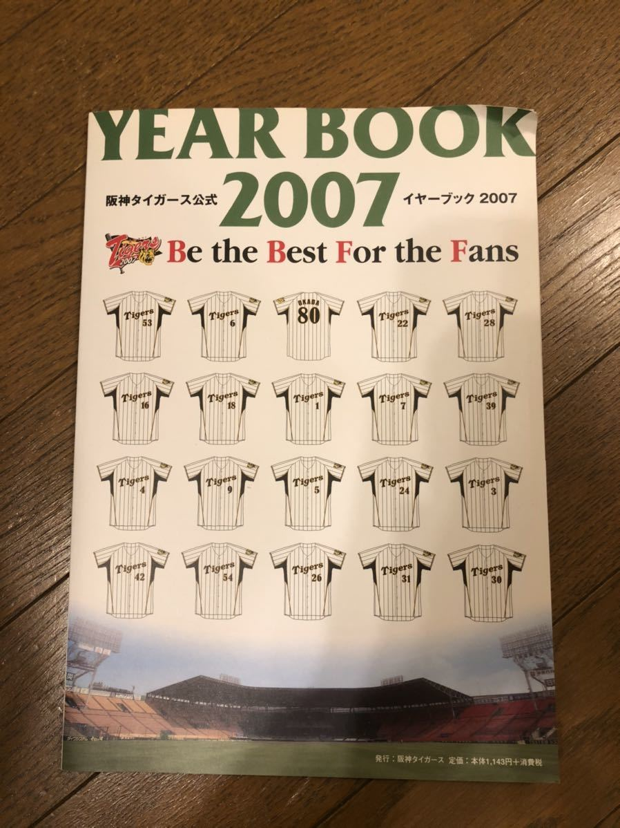 阪神タイガース 2007年 イヤーブック YEAR BOOK_画像1