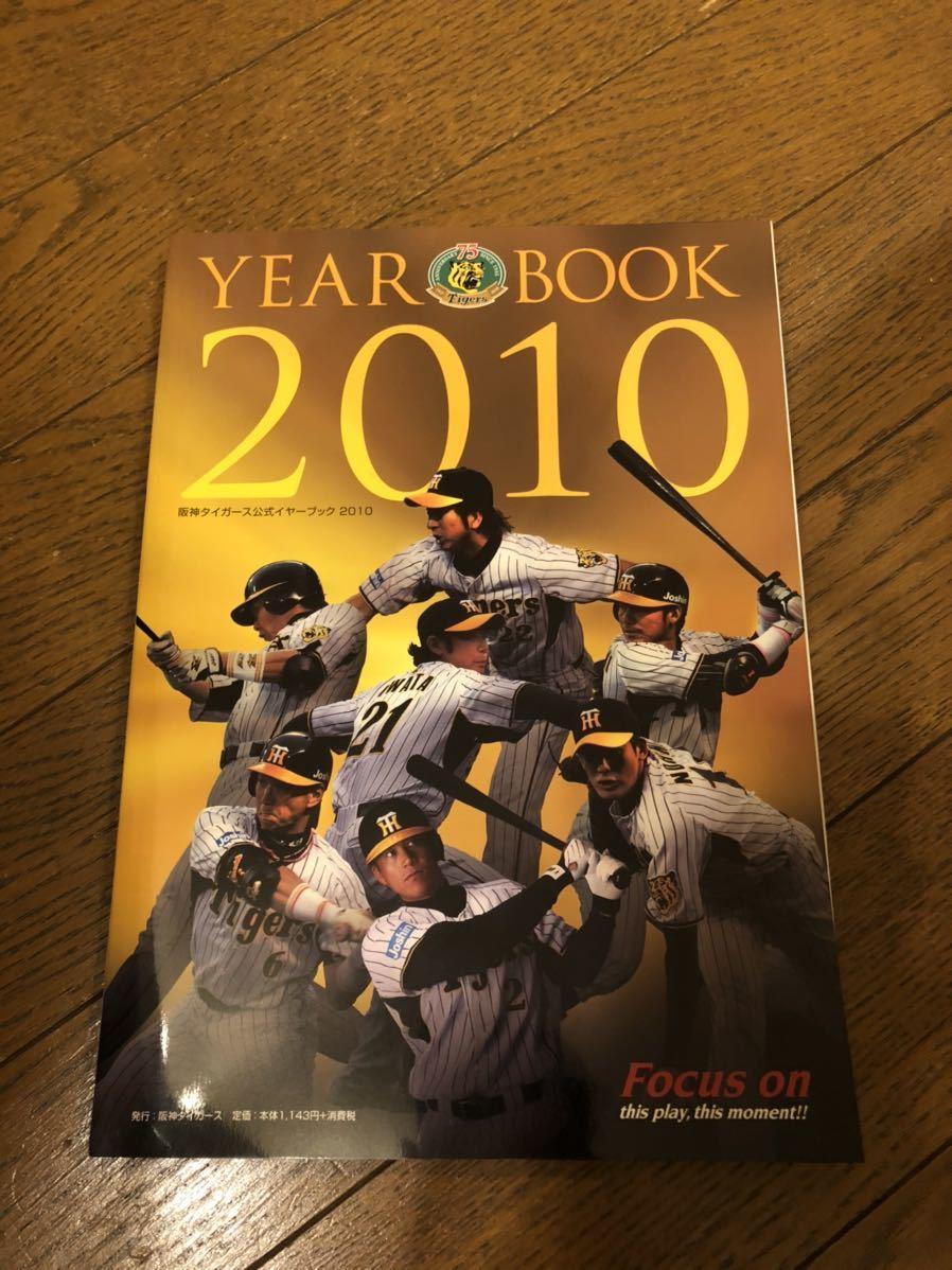 阪神タイガース 2010年 イヤーブック YEAR BOOK_画像1