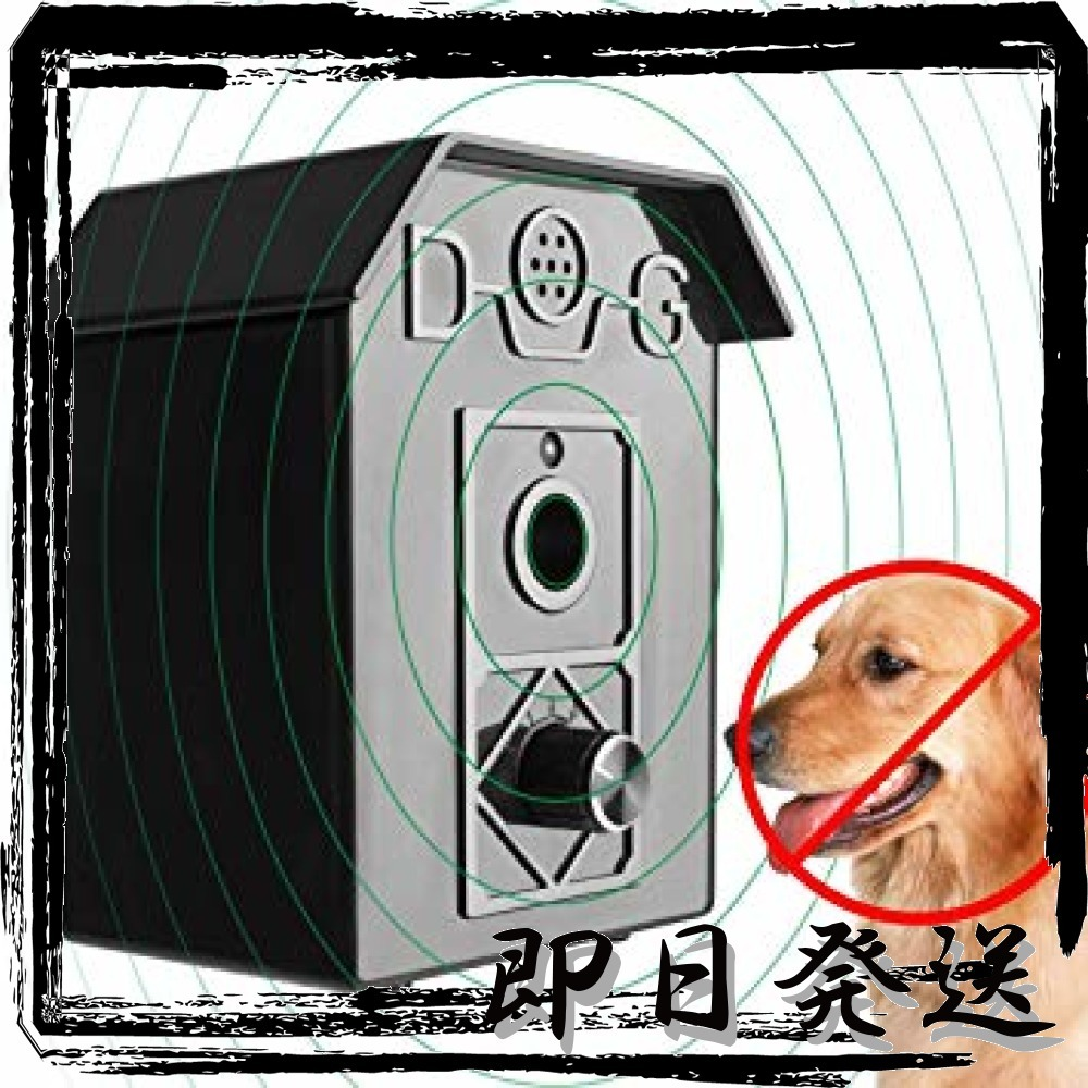 Useless barking preventing goods waste barking ban 3 stage sensitivity adjustable ultrasonic dog just for the Goodies indoor and outdoor use with rainproof 仕樣 time barking training
