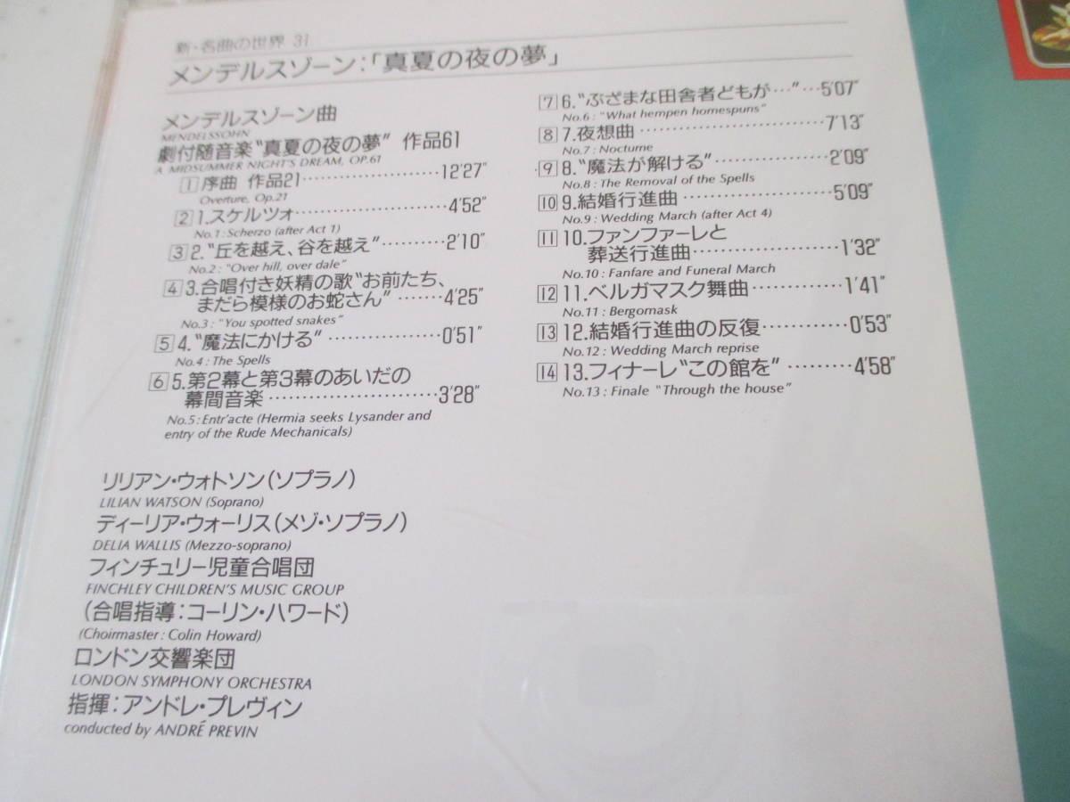 即決■【EMI】<新・名曲の世界 31>メンデルスゾーン「真夏の夜の夢」_画像2