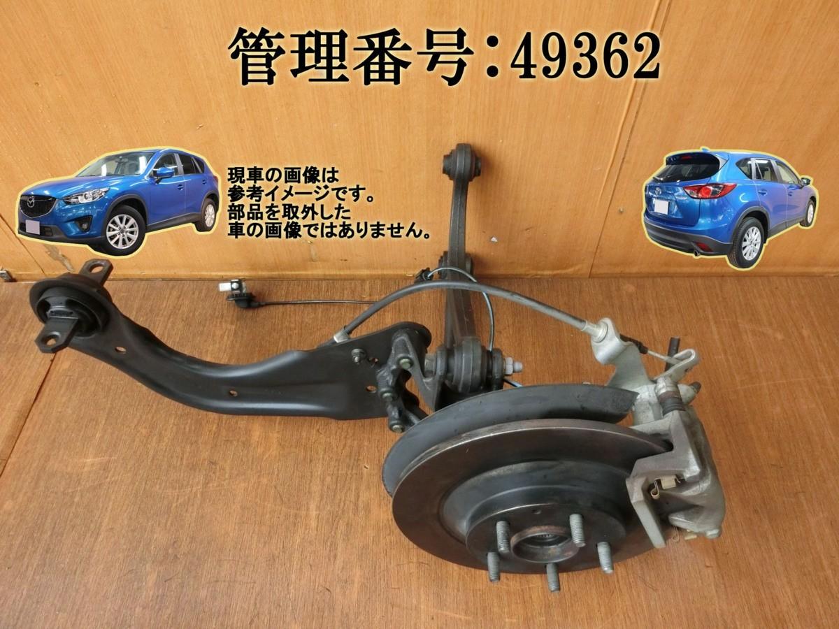 H24 CX-5 KE2AW 4WD 右リア足回り/右R足周り ハブ/ナックル/ローター/キャリパー_画像1