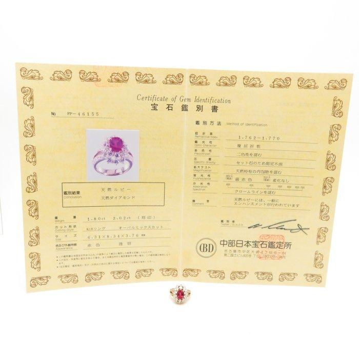 リング K18YG ルビー1.80ct ダイヤモンド2.02ct 9号 18金イエローゴールド 指輪 レディース ジュエリー /63952 【中古】_画像2