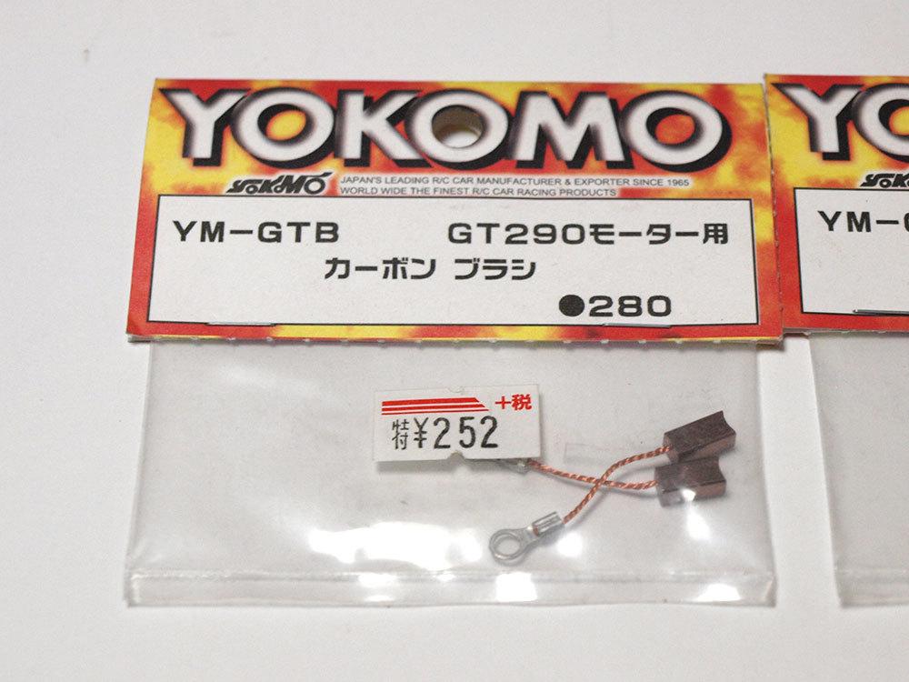 【M177】ヨコモ YM-GTB GT290モーター用 カーボン ブラシ 2セット 新品未開封品(検索キー:YOKOMO CARBON パーツ スペア オプション)_画像2