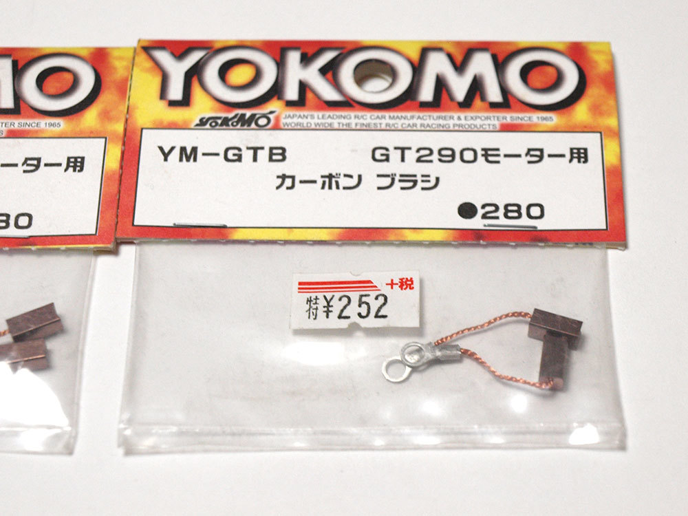 【M177】ヨコモ YM-GTB GT290モーター用 カーボン ブラシ 2セット 新品未開封品(検索キー:YOKOMO CARBON パーツ スペア オプション)_画像3