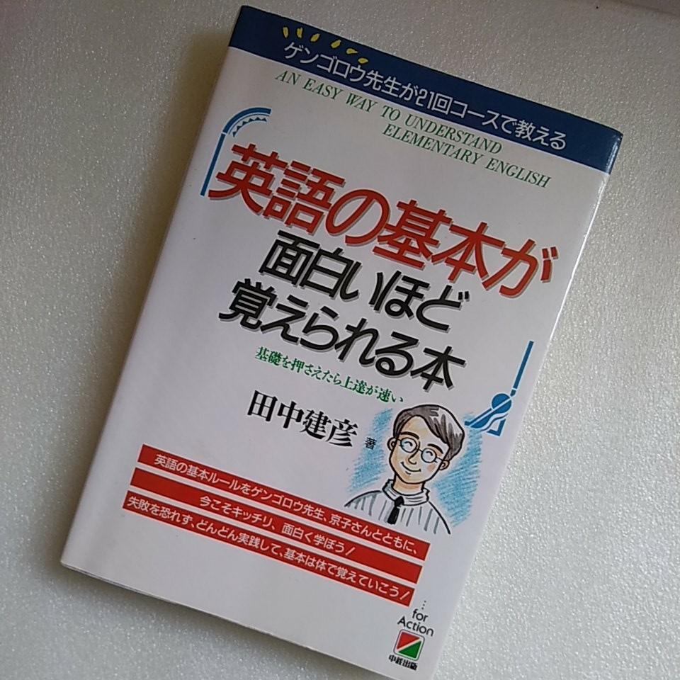中古本 英語学習 英語基礎文法 自宅学習 自己啓発