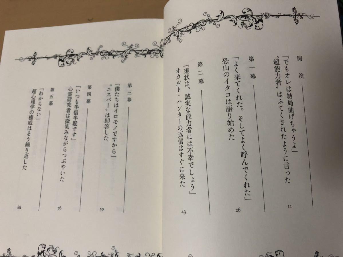 森達也「 オカルト 現れるモノ、隠れるモノ、見たいモノ 」角川書店 3版 帯付き_画像7