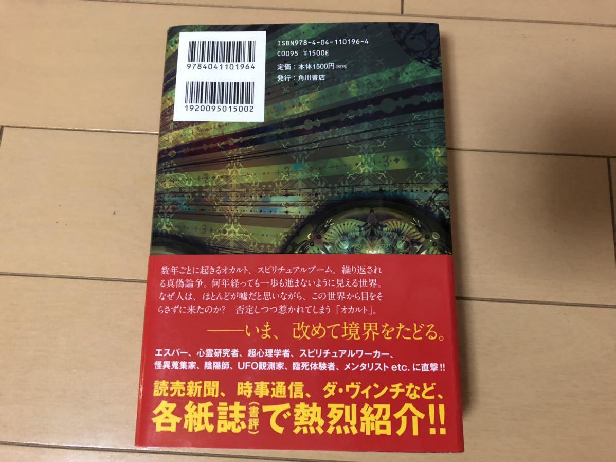 森達也「 オカルト 現れるモノ、隠れるモノ、見たいモノ 」角川書店 3版 帯付き_画像5