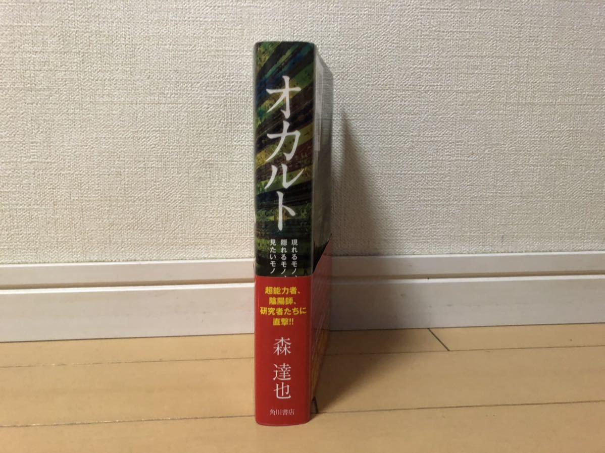 森達也「 オカルト 現れるモノ、隠れるモノ、見たいモノ 」角川書店 3版 帯付き_画像2