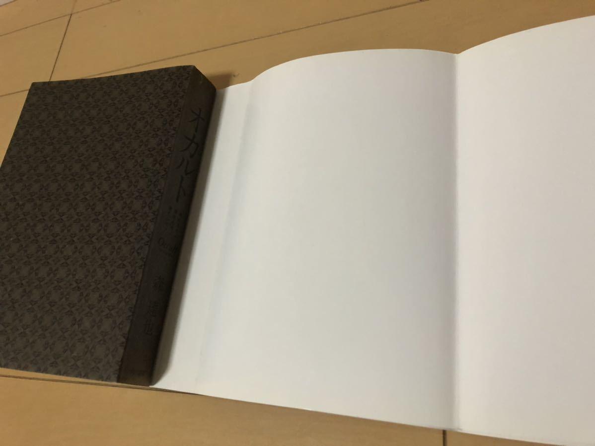 森達也「 オカルト 現れるモノ、隠れるモノ、見たいモノ 」角川書店 3版 帯付き_画像8