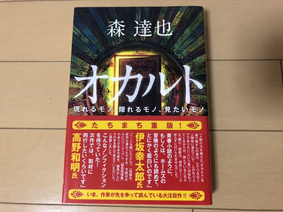 森達也「 オカルト 現れるモノ、隠れるモノ、見たいモノ 」角川書店 3版 帯付き_画像1