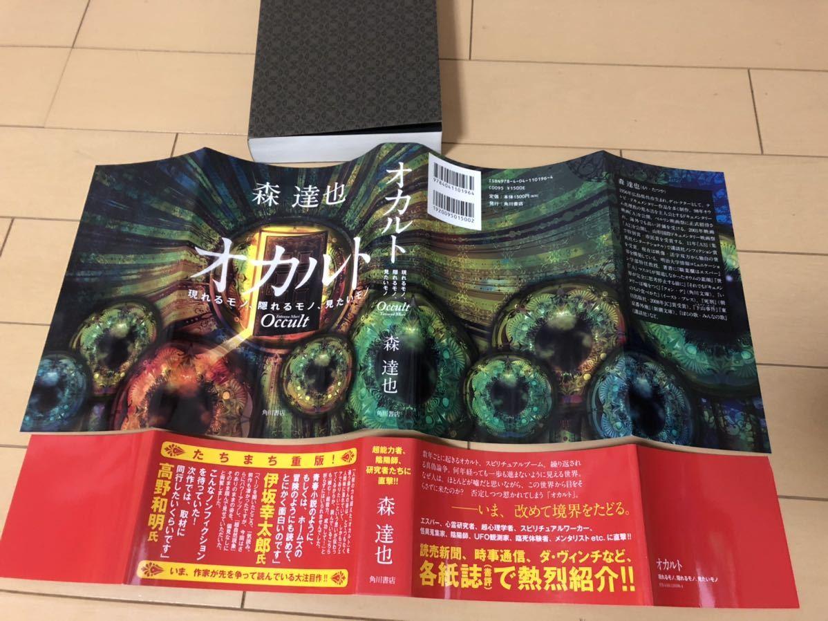 森達也「 オカルト 現れるモノ、隠れるモノ、見たいモノ 」角川書店 3版 帯付き_画像9