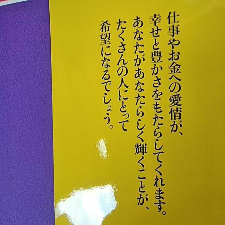 開運招福!★A04★ねこまんま堂★まとめお得! きっとよくなるお金と仕事_画像2