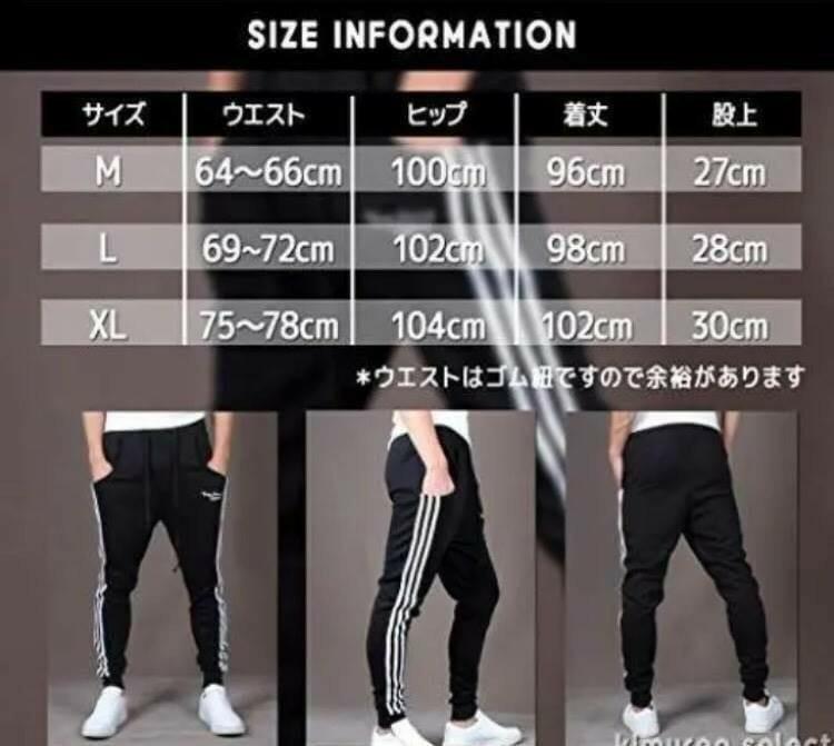 【大人気商品!】男女兼用☆3ラインパンツ ジョガーパンツ ブラックXLサイズ