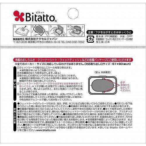 ビタット Bitatto(ピンク・ホワイト・ブルー)レギュラーサイズ3色セット新品 ウエットシートのフタ/ウエットティッシュ/おしり拭き_画像5