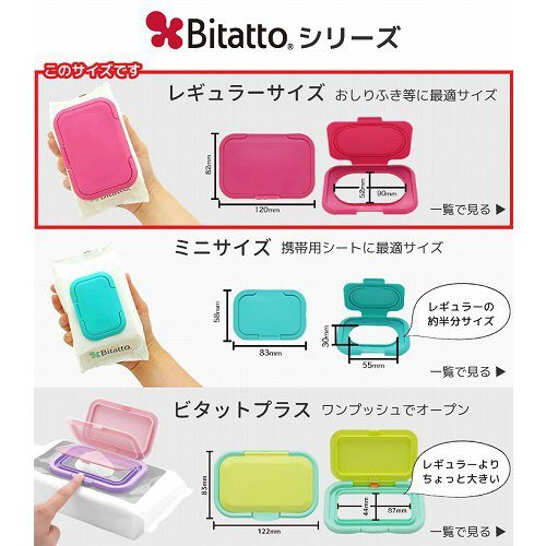 ビタット Bitatto(ピンク・ホワイト・ブルー)レギュラーサイズ3色セット新品 ウエットシートのフタ/ウエットティッシュ/おしり拭き_画像7