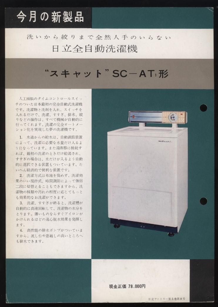 日立全自動洗濯機 スキャットSC-AT1形 チラシ1枚 昭和30年代 日本最初の洗濯すすぎ排水絞り完全オートメーション化  :昭和レトロ家電