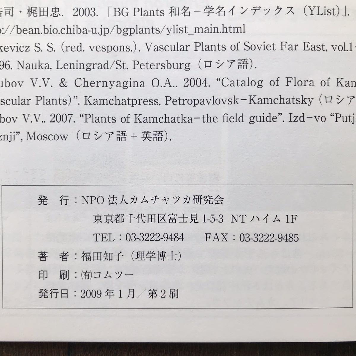 小冊子「カムチャツカの花」アバチャ山の植物を中心に★NPO法人カムチャツカ研究会★2009年発行_画像5