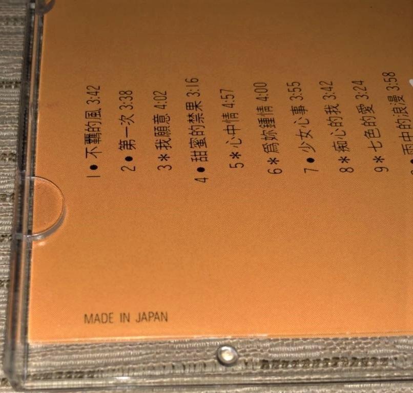 レスリー・チャン/日本製★張國榮 為女尓鍾情★1985年香港盤アルバム【MFD BY TOSHIBA EMI LTD IN JAPAN/日本プレス】●品番:CD-03-1023●_画像6