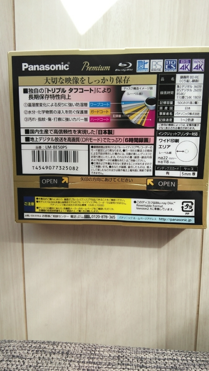 即決 新品★BD-REDL 50GB 5枚 2セット パナソニック LM-BE50P5 日本製 Panasonic ブルーレイ_画像2