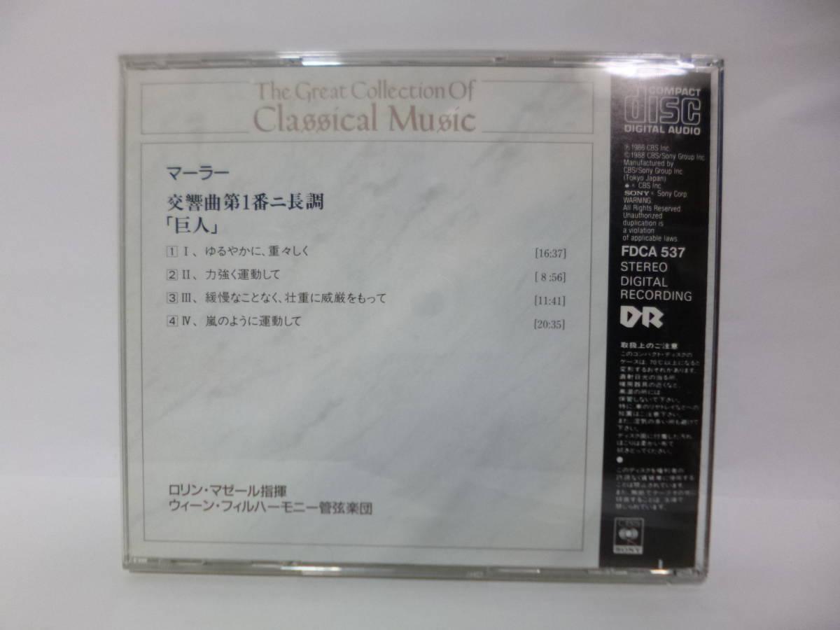 CD マーラー 交響曲第1番 巨人 ロリン・マーゼル指揮 ウィーン・フィルハーモニー管弦楽団 CBS/SONY MAHLER_画像2
