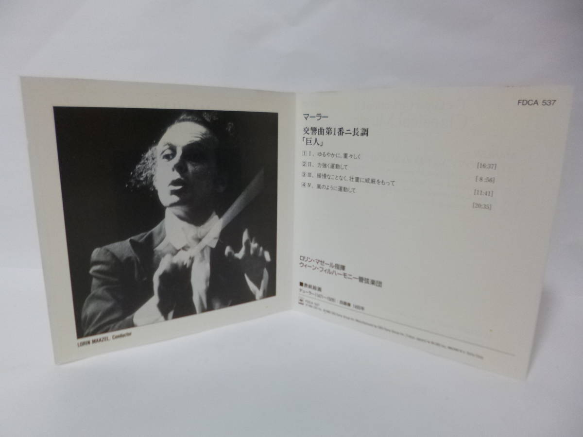 CD マーラー 交響曲第1番 巨人 ロリン・マーゼル指揮 ウィーン・フィルハーモニー管弦楽団 CBS/SONY MAHLER_画像7