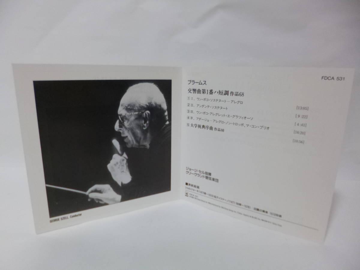 CD ブラームス 交響曲第1番 大学祝典序曲 ジョージ・セル指揮 クリーヴランド管弦楽団 CBS/SONY BRAHMS_画像7