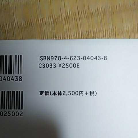 入門経済学 オイコノミカ 森田雅憲 ISBN 978-4-04043-8