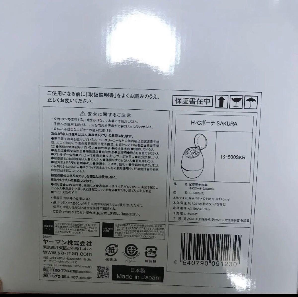 ヤーマン フェイス温冷スチーマー 「H/Cボーテシリーズ SAKURA」