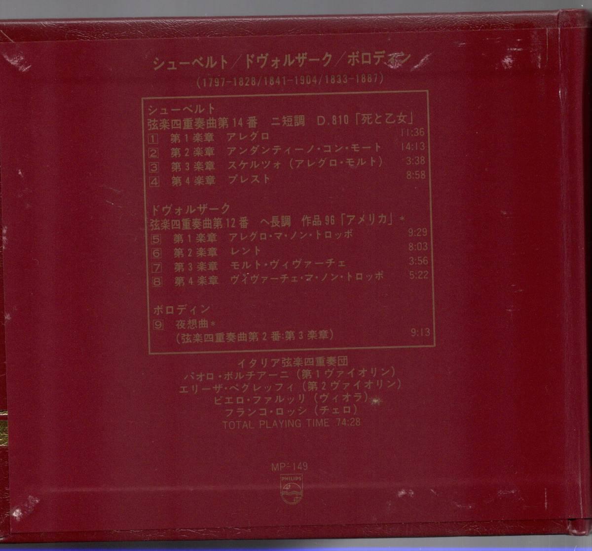 CD シューベルト:弦楽四重奏曲「死と乙女」 ドヴォルザーク:弦楽四重奏曲「アメリカ」 他 イタリア弦楽四重奏団_画像2