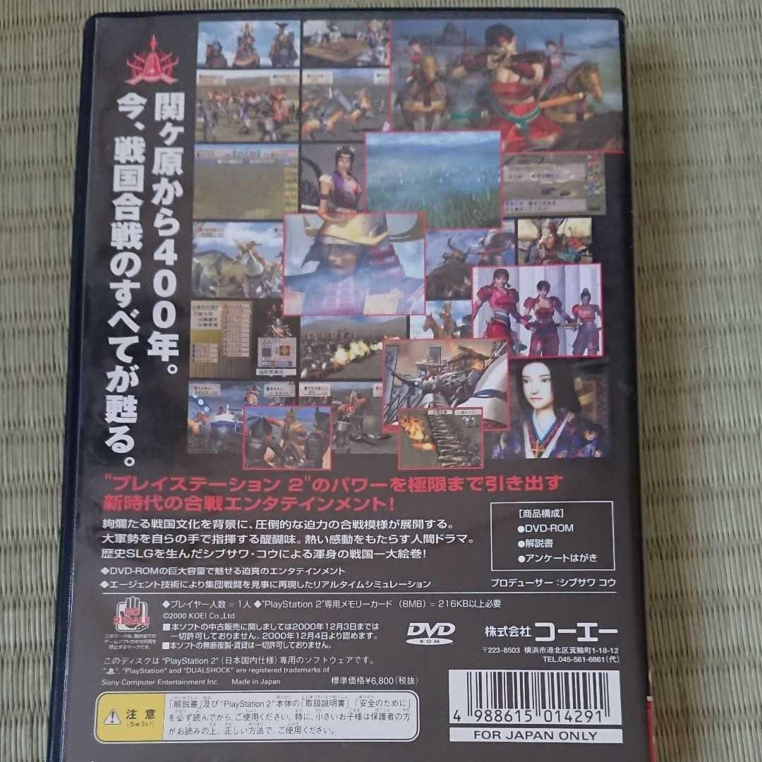 PS2  決戦