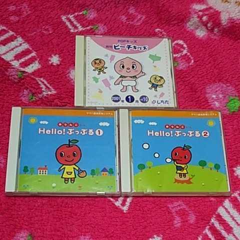 ヤマハ音楽教室 ヤマハ 赤りんごコース ハローぷっぷる1 2 おまけ 七田式 ピーチキッズ CD セット