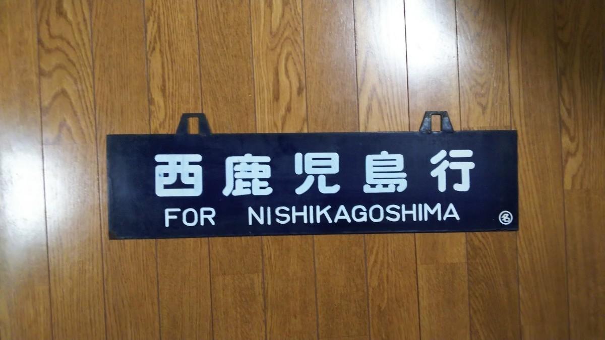 鉄道行先板 名古屋 西鹿児島 国鉄?