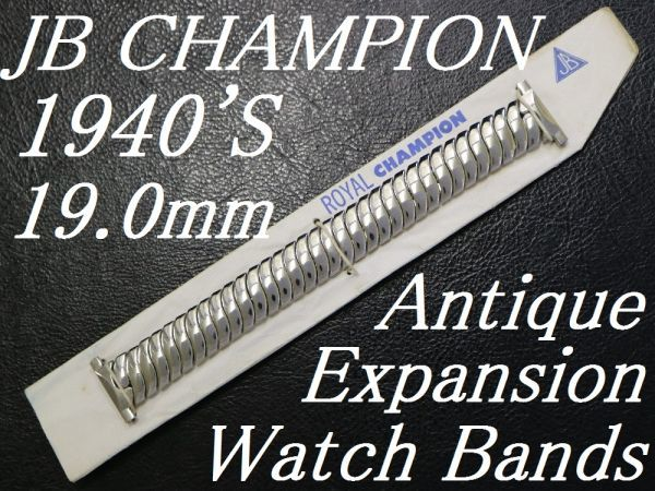 【19.0mm 】 デッドストック 1940'S ROYAL JB CHAMPION エクスパンション ベルト アンティーク 腕時計 バンド ブレス / ミリタリー BONKLIP_画像1