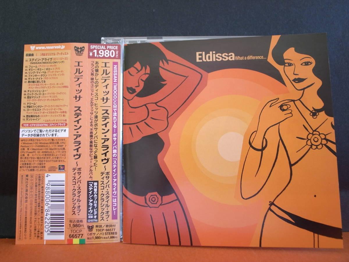 CD エルディッサ/ステイン、アライブ~ボサノバ、スタイル、オブ、ディスコ、クラシックス~_画像1