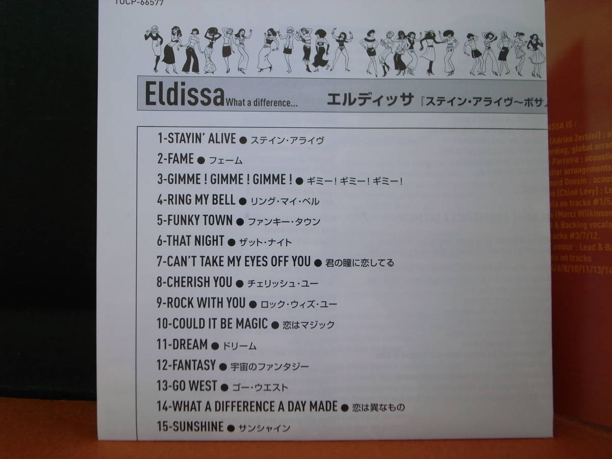 CD エルディッサ/ステイン、アライブ~ボサノバ、スタイル、オブ、ディスコ、クラシックス~_画像6