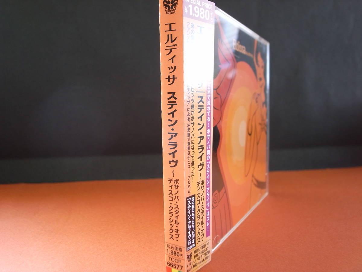 CD エルディッサ/ステイン、アライブ~ボサノバ、スタイル、オブ、ディスコ、クラシックス~_画像9