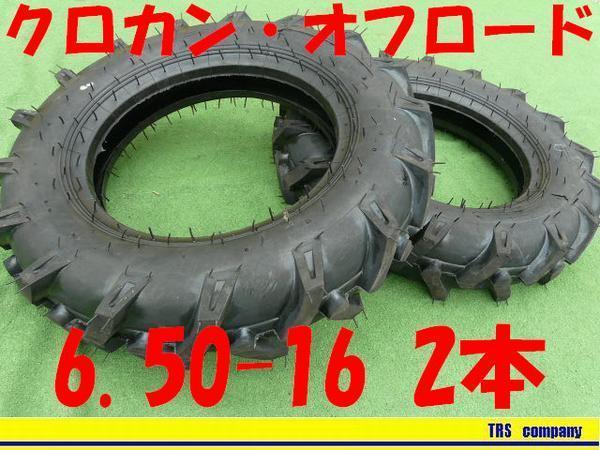 日本未入荷!! ジムニー JA11 JB23 JA30【6.50-16】新品 2本 四駆 クロカン #%c_日本未入荷!!