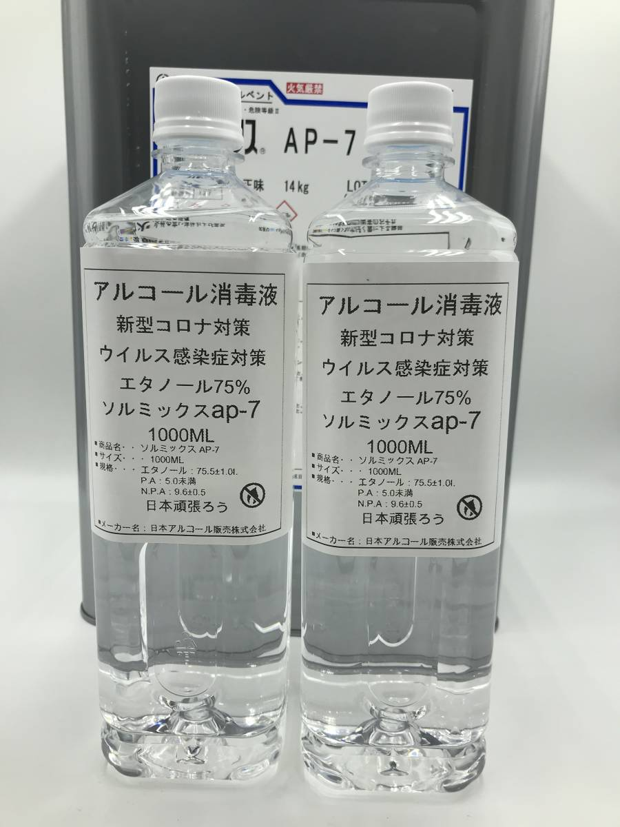 001送料無料1000ml*2 24時間以内発送 アルコール消毒液 エタノール 濃度75% コロナウィルス対策  手指の消毒用